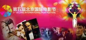 第5届北京国际电影节展映