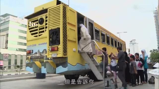 一言不合就下水,亲身体验迪拜水陆两用公交车!