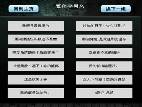 QQ网名繁体字