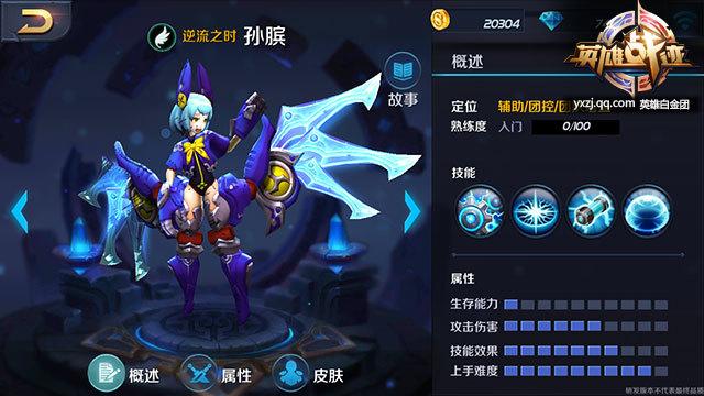 英雄战迹团队增益buff英雄大盘点5.jpg
