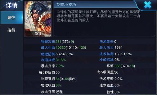 王者荣耀——钟馗符文、出装推荐3.jpg