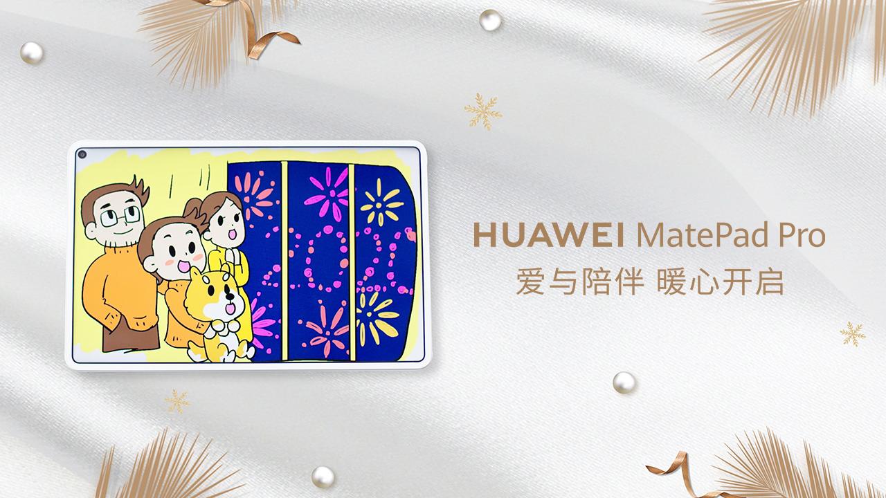 暖心新宠,HUAWEI MatePad Pro 陪你一起跨年