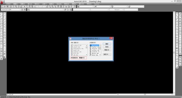我是CAD图纸,在打开别人的图纸时,v图纸字系统上FVD什么是新手图片