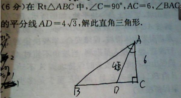 3道初中初三数学题,要详细解析过程,谢谢大家说我想你对500初中图片