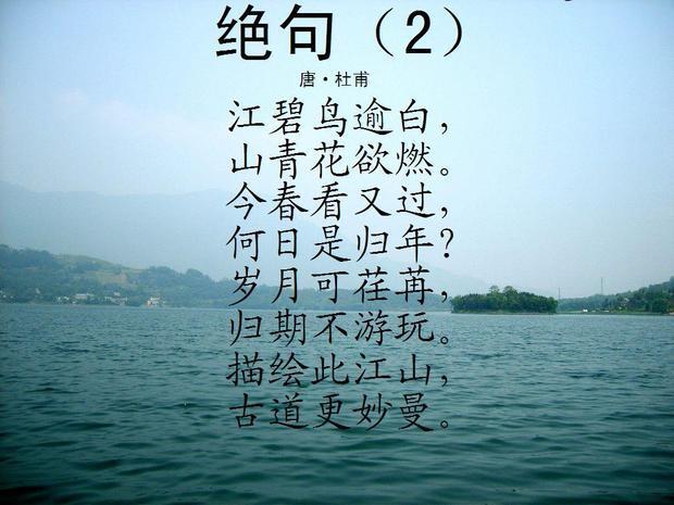 绝句江碧鸟逾白这首诗写了哪些自然景物