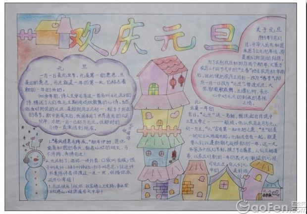 四年级手抄报春节版(越简单越好)