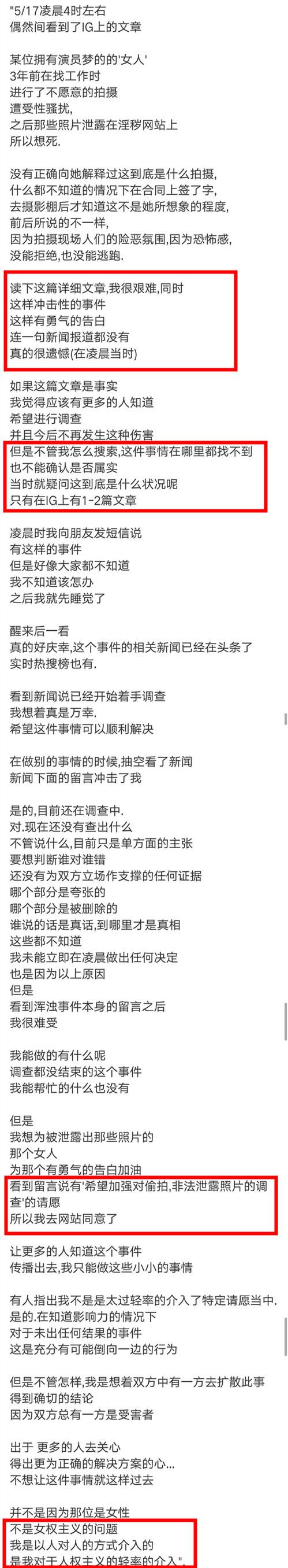 """韩国网友荒唐请愿""""处死秀智"""",女权主义在韩国到底有多敏感?"""