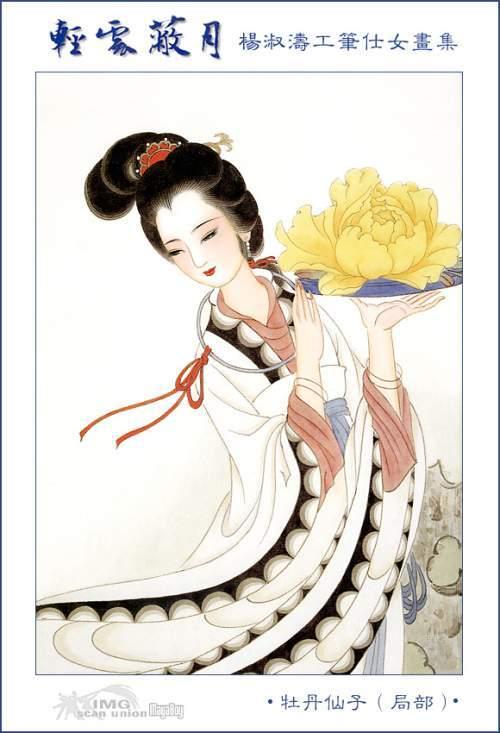 手绘日本现代仕女图