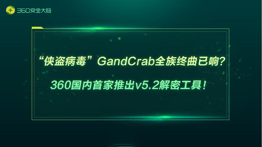 """""""侠盗病毒""""GandCrab全族终曲已响?360国内首家推出v5.2解密工具!"""