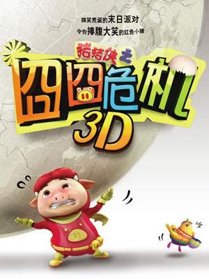 猪猪侠2012电影版:囧囧危机
