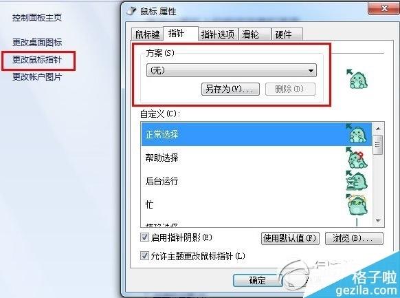 win7/win8鼠标指针主题包安装教程