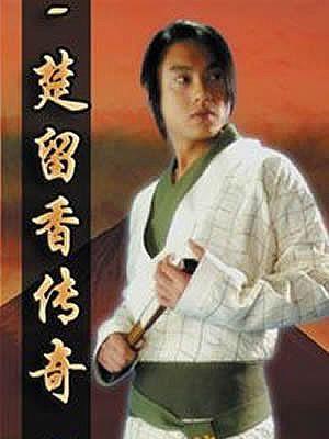 楚留香传奇(第43集)