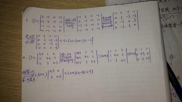 线性代数,三阶,四阶行列式计算_360问答