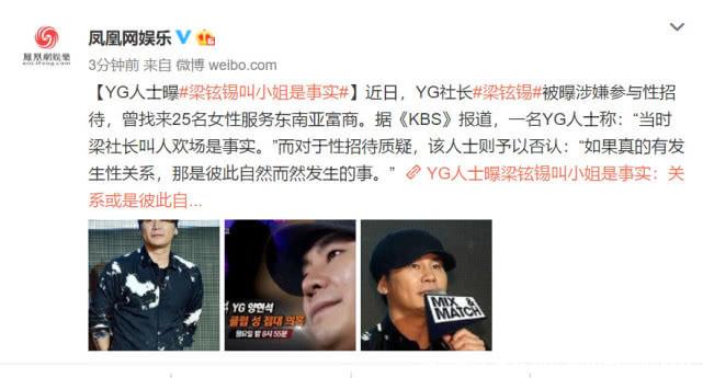 大反转YG人士透露社长梁铉锡性招待是事实自
