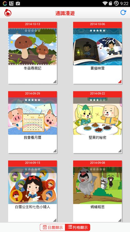 EVI App截图9