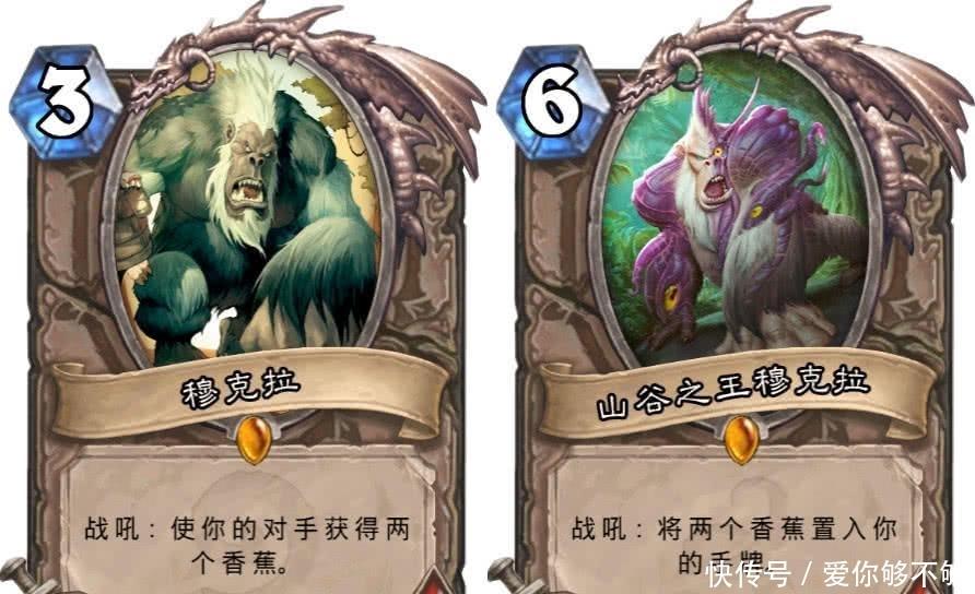 """炉石传说:老玩家才知道全部4张""""香蕉牌"""",新玩家只知道第一张"""