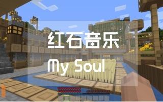 【红石音乐】My Soul (忧伤还是快乐).jpg