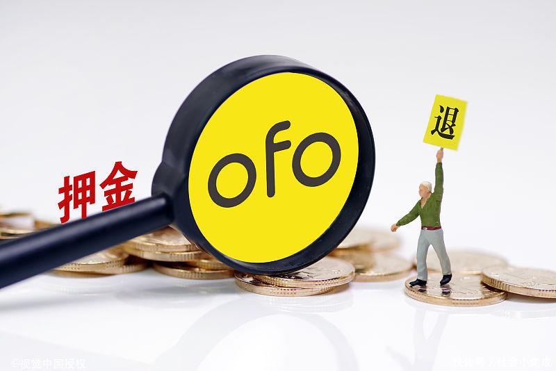 ofo创始人戴威发卡通信:为欠的每一分钱唱歌,勇小朋友全员负责png图片