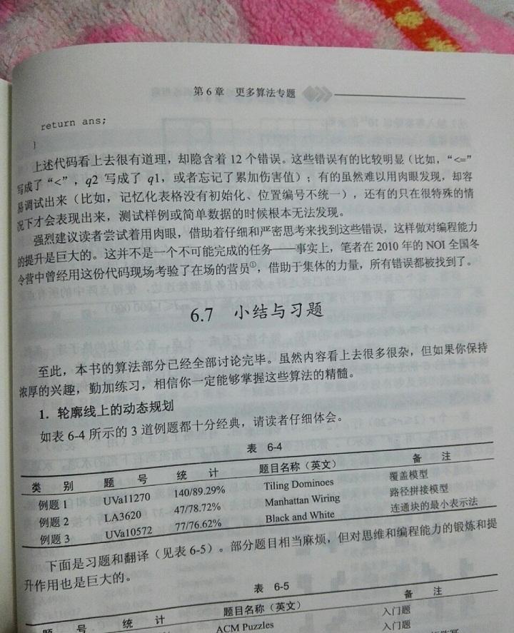 《仙剑4》走进教科书