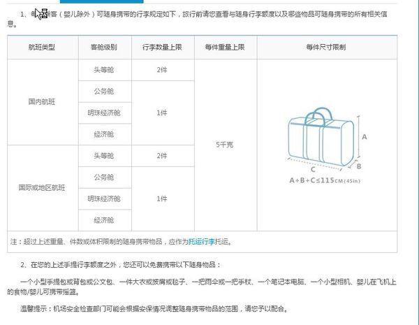 飞机上允许带多大的行李箱_允许带上飞机的行李箱