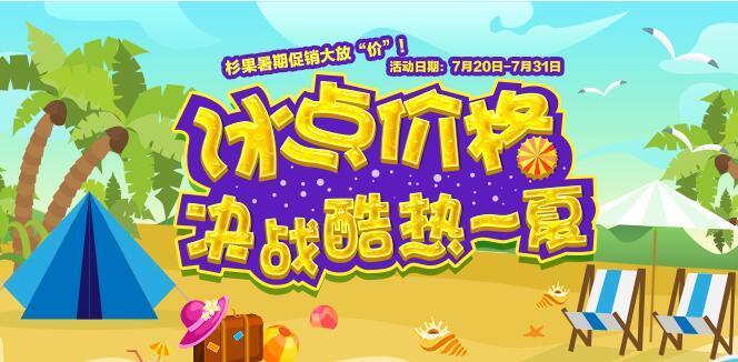 杉果游戏暑期促销第二弹