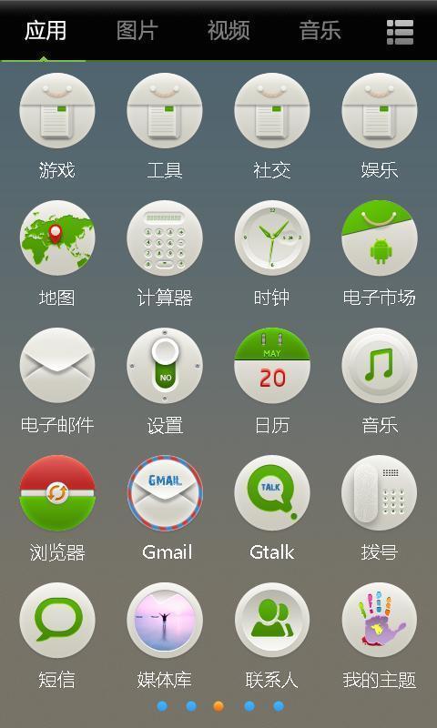 壁纸主题 360手机桌面-仲夏下载,—风暴网 软件