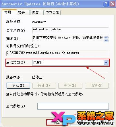 WindowsXP怎么关闭自动更新?_360问答