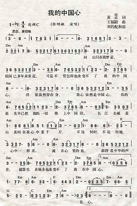 谁有《我的中国心》的歌词,歌谱