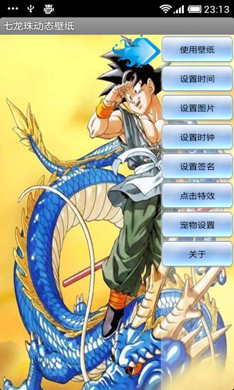 七龙珠动态壁纸(来自:)