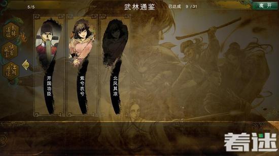 《侠客风云传》新免费DLC将发布