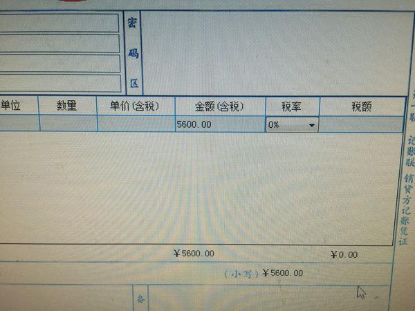 关于北京国税营改增开票税率如何选择 我的普