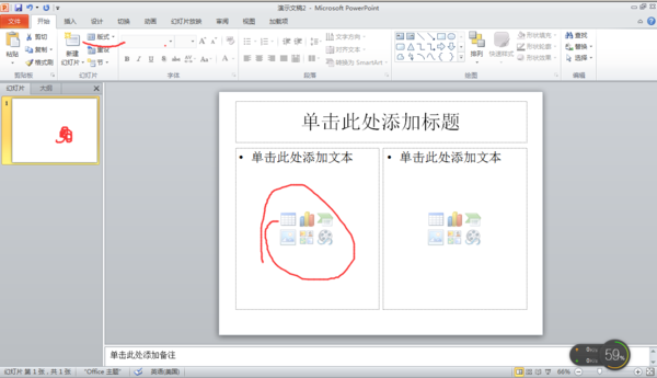 PPT中怎么建新的 文本与剪贴画 幻灯片