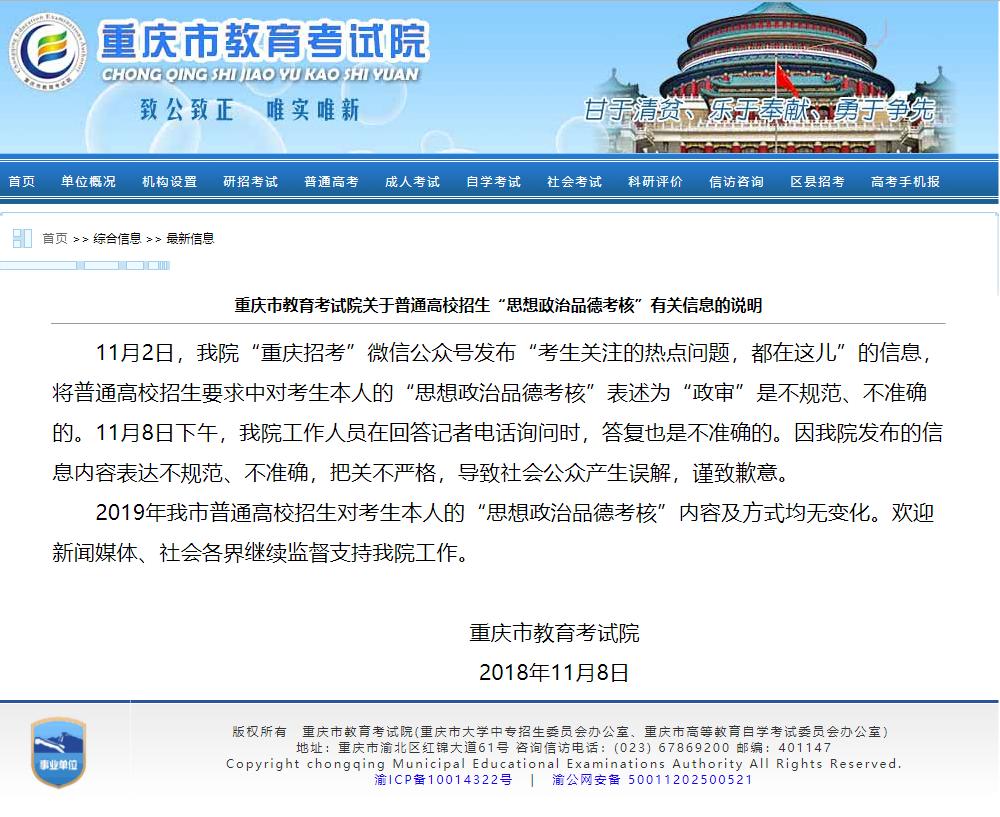"""重庆回应高考政审:关于普通高校招生""""思想政治品德考核""""有关信息的说明"""