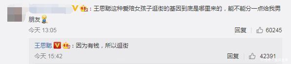 王思聪霸气回应与女友人焦可然逛街因为有钱,所以逛街!