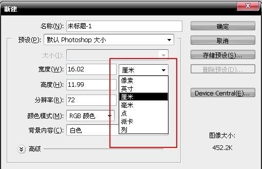 photoshop单位如何把像素改成厘米_360问答