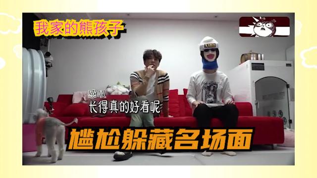 我家的熊孩子:韩国男星回顾场面尴尬得直接往头上套面具。