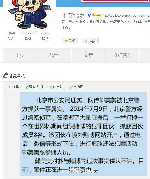 警方打击世界杯期间网络赌球,郭美美应声落网.