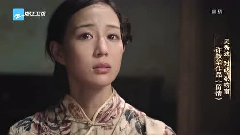 【《留情》下】吴秀波演特工竟要把枪口对准老婆张钧甯,救命的竟然是它!