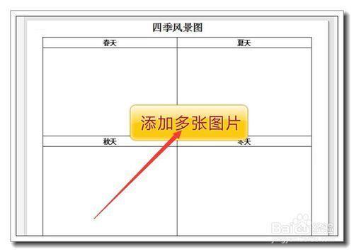 如何让电子表格中插入的图片自动填充到空格内