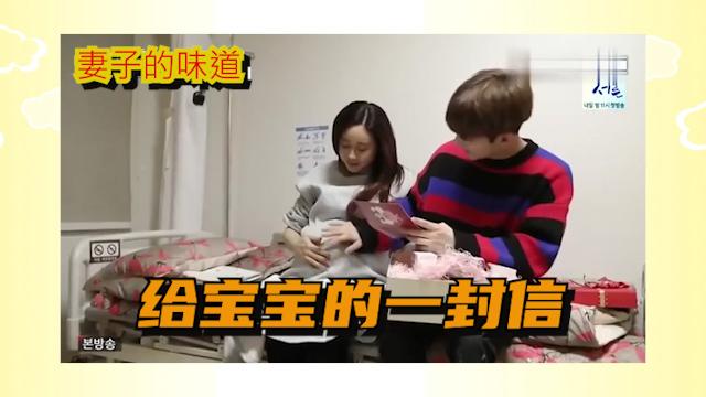 妻子的味道:陈华给宝宝写了一封信,咸素媛听完后感动落泪!