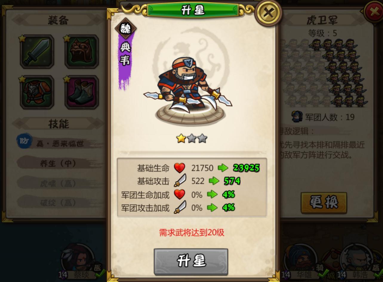 初级兵法将士篇8.jpg