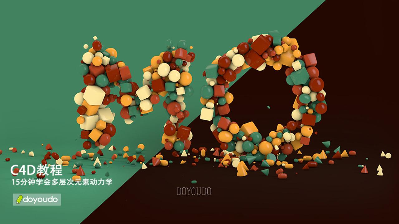 C4D超自然动力学多元素炫彩文字 上