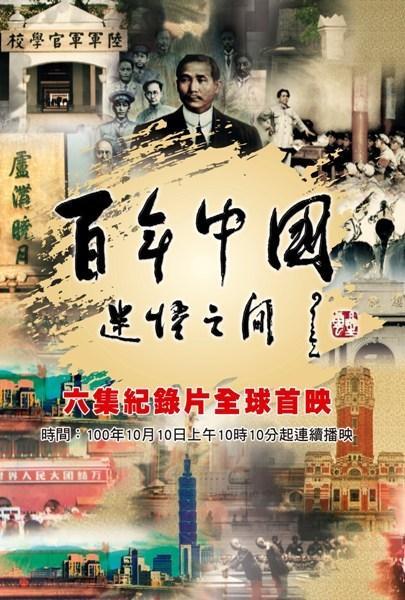 三,童年  四,面孔  五,梦想  六,地平线  这部记录片,记载着中国数