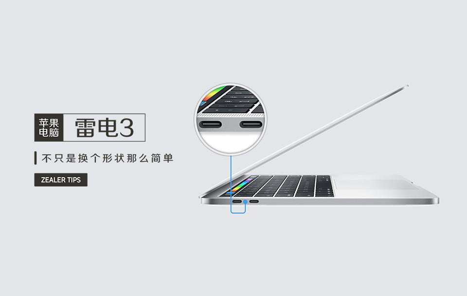 苹果电脑的雷电3 不只是换个形状那么简单