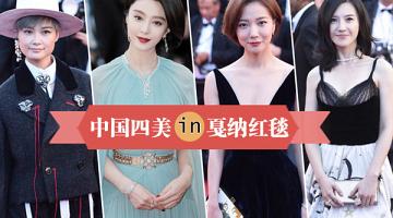 """李宇春范冰冰王珞丹杨子姗组成""""中国四美""""走红毯 哪位会是你的菜?"""