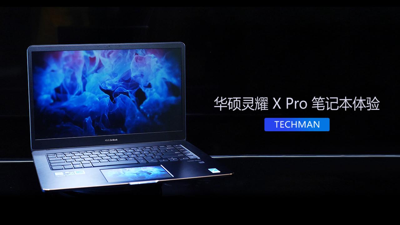 触控板也要进化 科技小辛体验华硕灵耀 X Pro