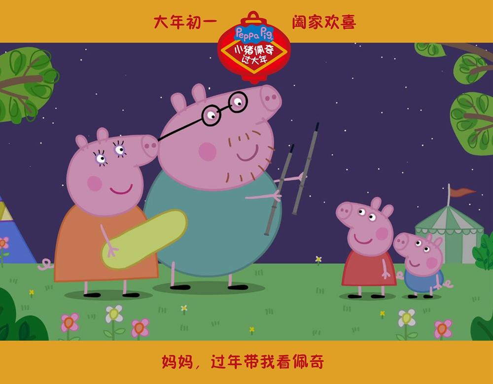 """《小猪佩奇过大年》预售将破千万 亲子大爱称""""有佩奇即是团圆"""""""