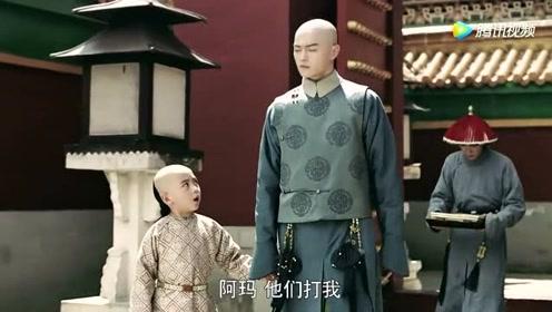 延禧攻略:尔晴儿子福康安小小年纪就目中无人,阿哥都不放在眼里!