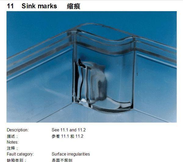 什么叫缩痕?(sink marks)_360问答