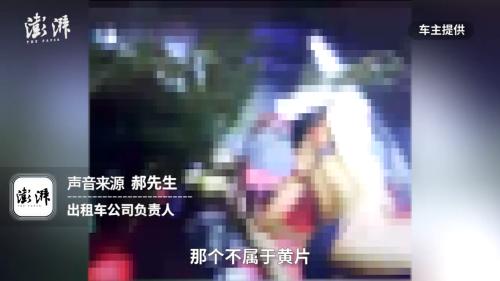 能看黄色视频吗_视频不属黄色录像但咨询过律师属于低俗内容,而且事发时,司机正在听歌